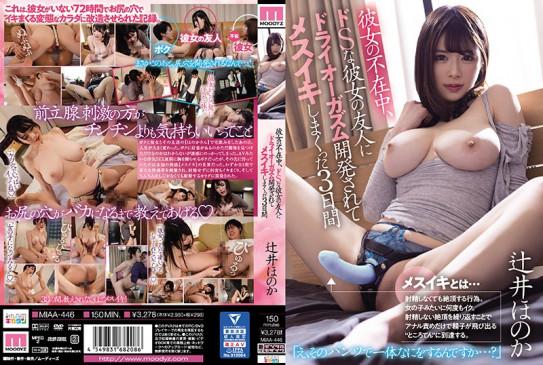 女友不在时 被她那抖S的友人开发调教的三天 辻井穗香 MIAA 446