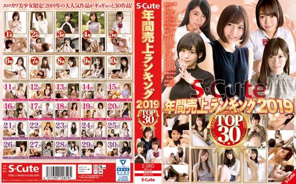 S Cute年間売上ランキング2019 Top30 SQTE 274