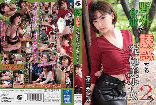 野外倉庫で誘惑する究極美少女2 深田えいみ GENM-072