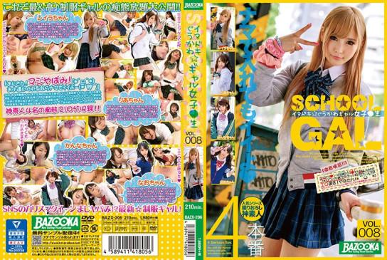 イマドキ☆ぐうかわギャル女子●生 Vol.008 BAZX-206