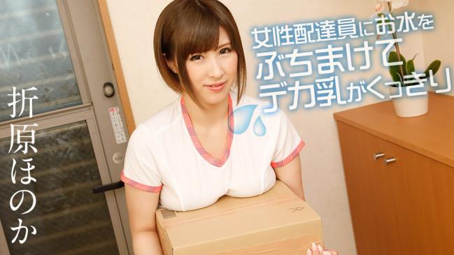 女性配達員にお水をぶちまけてデカ乳がくっきり 折原ほのか CBM 021820-001 CBM 021820 001