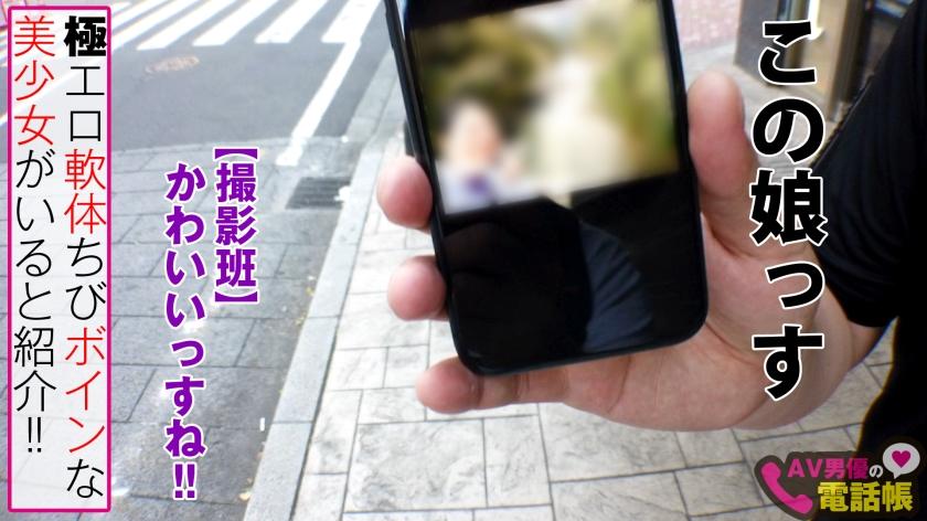 チビま●こちゃんで成長中オッパイ!!ガチの小悪魔系美少女のムチ尻は感度フルマックスのド淫乱体質!! 300NTK-378 screenshot 1