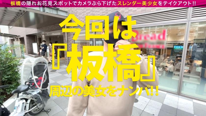 超かわいいカメラ女子を発見!!桜とナンパの穴場(意味深)の板橋JDをガチ軟派!!さっそく極みスレンダー美ボディチェックで180°大開脚可能な柔らかエチ体質と発覚!!それじゃあする事は一つでしょ!!大開 screenshot 0
