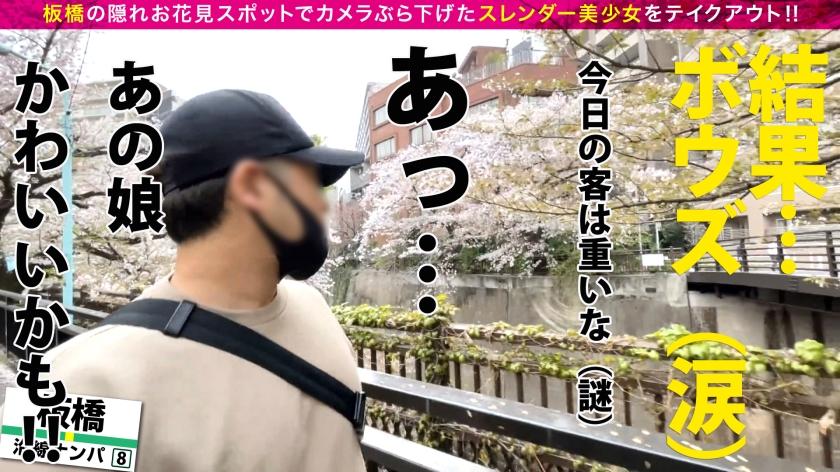 超かわいいカメラ女子を発見!!桜とナンパの穴場(意味深)の板橋JDをガチ軟派!!さっそく極みスレンダー美ボディチェックで180°大開脚可能な柔らかエチ体質と発覚!!それじゃあする事は一つでしょ!!大開 screenshot 2