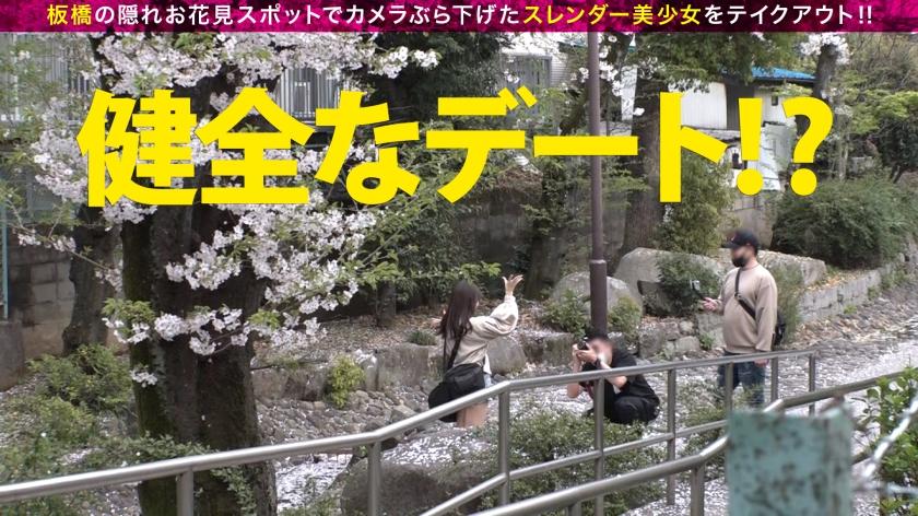 超かわいいカメラ女子を発見!!桜とナンパの穴場(意味深)の板橋JDをガチ軟派!!さっそく極みスレンダー美ボディチェックで180°大開脚可能な柔らかエチ体質と発覚!!それじゃあする事は一つでしょ!!大開 screenshot 5