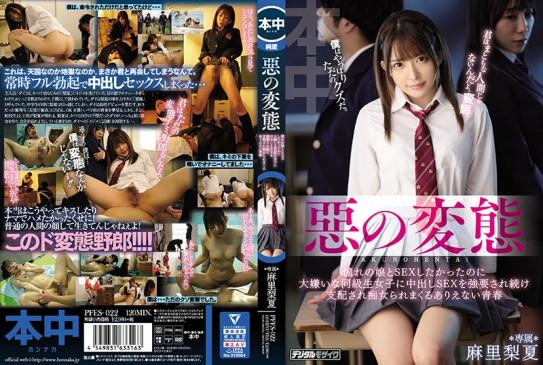 明明想和憧憬的女孩SEX但却和最讨厌的女同学强求中出SEX 被痴女支配莫名其妙的青春 麻里梨夏 PFES-022
