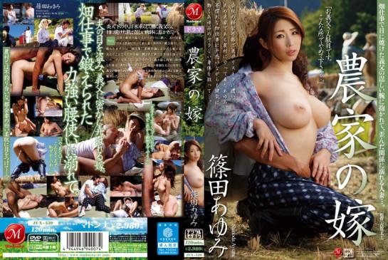 巨乳人妻筱田步美被丈夫那身强力壮的农家兄弟在下乡干得高潮不止 JUX 530