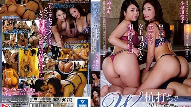 出差與兩位女上司同房 小早川怜子/神雪