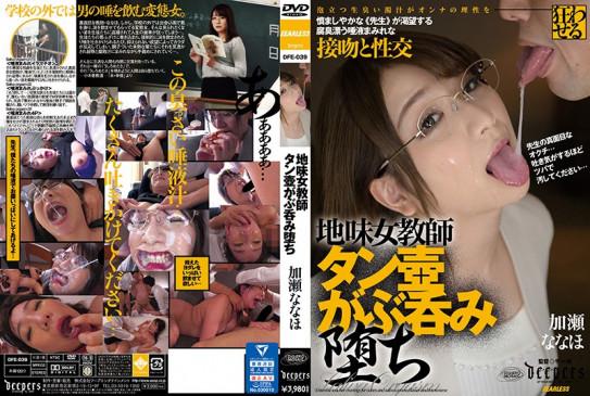 援交暴露的女教师被学生们用精液和唾液羞辱 DFE 039