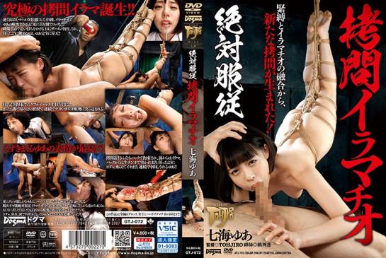絶対服従 拷問イラマチオ 七海ゆあ GTJ-072