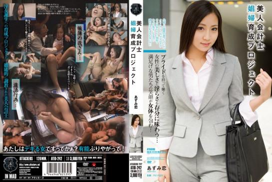 美女OL爱杏美被调教成了每天接待不同肉棒的妓女 ATID-242