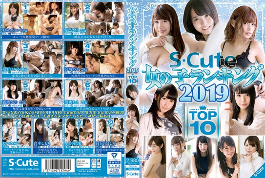 S Cute 女の子ランキング2019 TOP10 SQTE 253