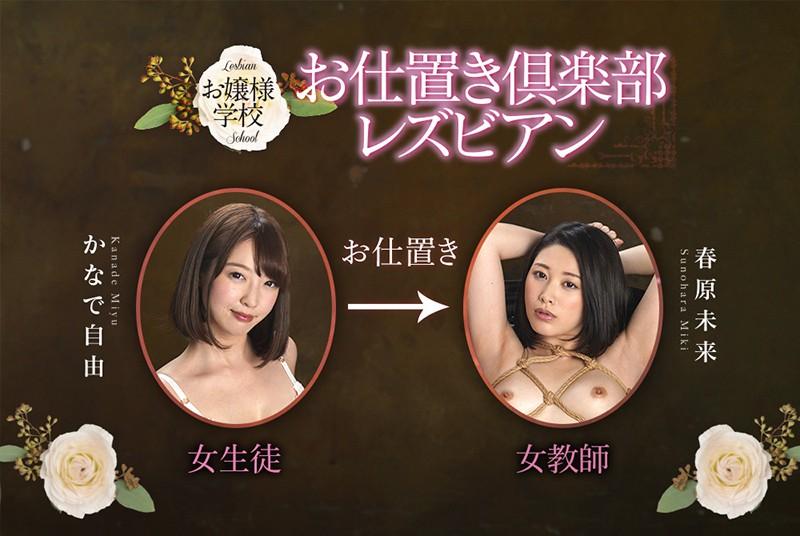 嬢様学校 仕置倶楽部 春原未来 奏自由 BBAN-240 screenshot 9