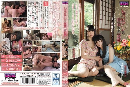 樱木优希音,松冈香纯 蕾丝边与离婚表姊 离婚人妻拥有熟成肉体 AUKG 431
