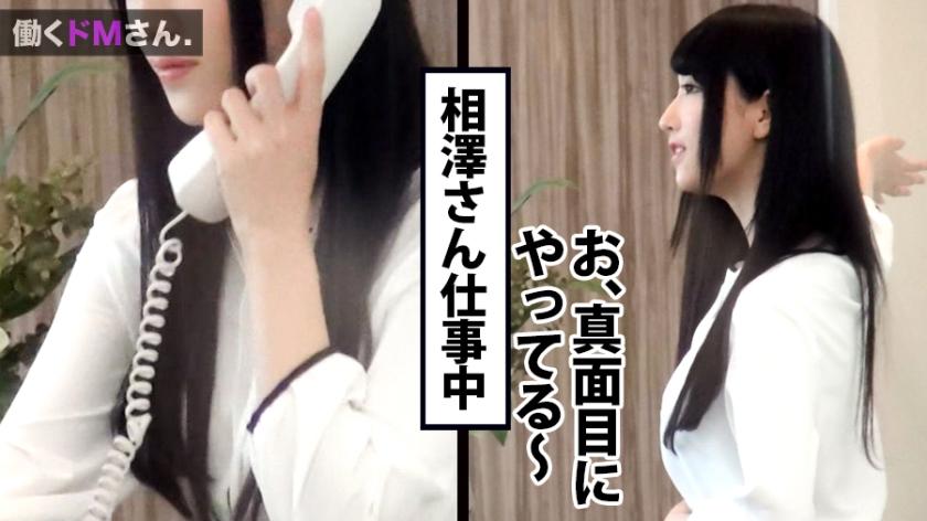 働くドMさん. Case.25 外資系企業 受付/相澤さん/22歳 艶やかな黒髪、白い美肌は会社の顔たる受付嬢にうってつけの清楚感。それとは裏腹、たわわに実ったFカップ巨乳をアポ無しで凸ったオフィスで screenshot 3