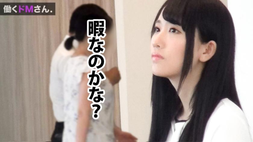 働くドMさん. Case.25 外資系企業 受付/相澤さん/22歳 艶やかな黒髪、白い美肌は会社の顔たる受付嬢にうってつけの清楚感。それとは裏腹、たわわに実ったFカップ巨乳をアポ無しで凸ったオフィスで screenshot 5