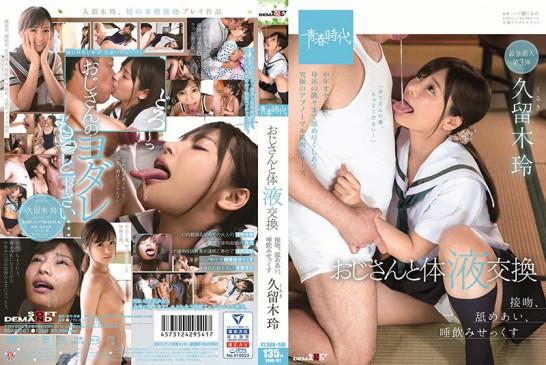 久留木(くるき)玲 おじさんと体液交換 接吻、舐めあい、唾飲みせっくす SDAB-107