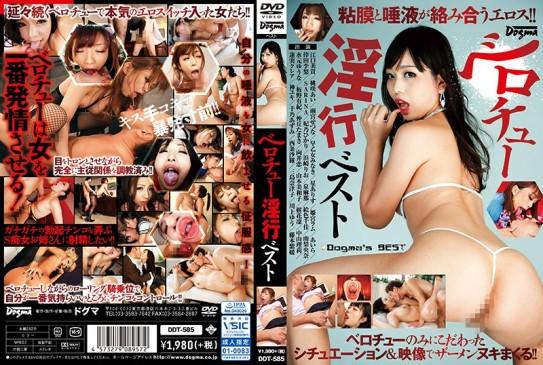 ベロチュー淫行ベスト DDT 585