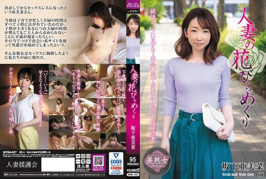 人妻の花びらめくり 坂下亜美菜 MYBA-027