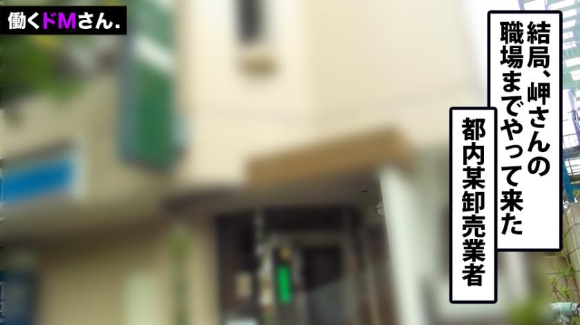 働くドMさん. Case.27 卸売業会社 営業事務/岬さん/21歳 服の上からでも分かる大きなおっぱいはFカップ。柔らかい股関節は無茶な体位も受け入れるSEXの超逸材。仕事前から理不尽に迫られて遅刻 screenshot 2