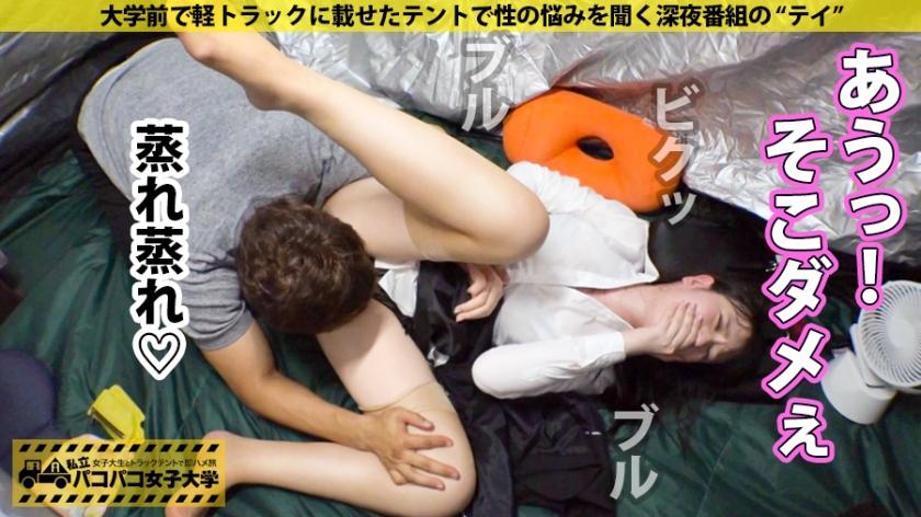 私立性交女子大學 即刻性交之旅Report.108 screenshot 7