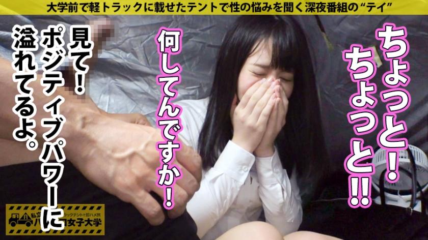 私立性交女子大學 即刻性交之旅Report.108 screenshot 9