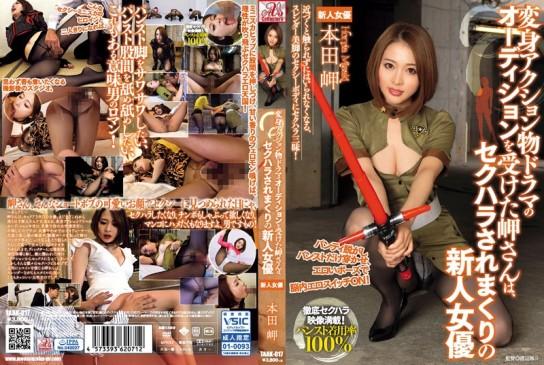変身アクション物ドラマのオーディションを受けた岬さんは、セクハラされまくりの新人女優 本田岬 TAAK 017