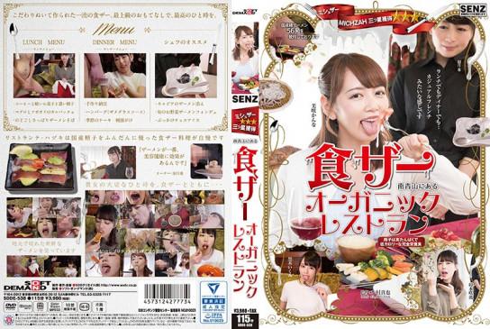 全日本最有名的新鲜精液餐厅 SDDE 538