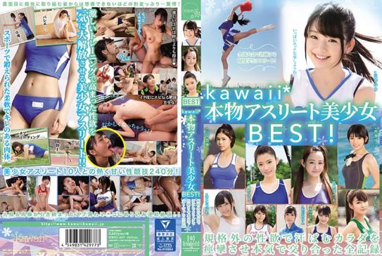 kawaii*本物アスリート美少女BEST!規格外の性欲で汗ばむカラダを痙攣させ本気で交り合った全記録 KWBD 257