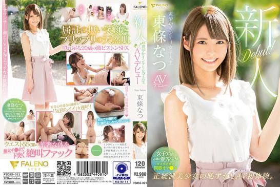 想成为女主播的可爱女孩东条夏出于好奇也为了克服害羞先尝试下海拍AV展示自己的才能 FSDSS 021