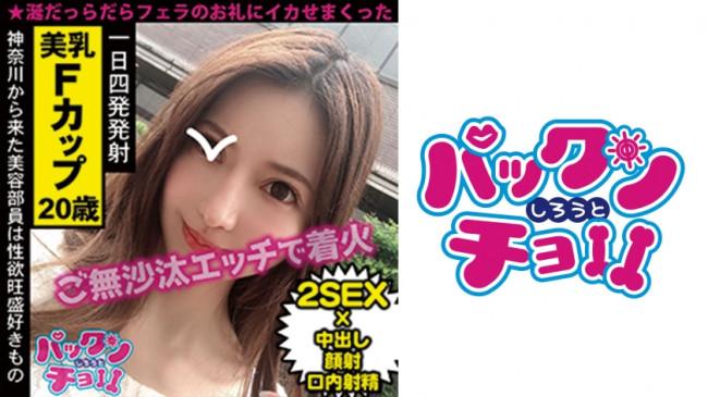 【20岁 神奈川】YUI 460SPCY-021
