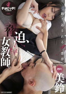 脅迫、女教師。標的 美鈴 川菜美鈴 CLO-167