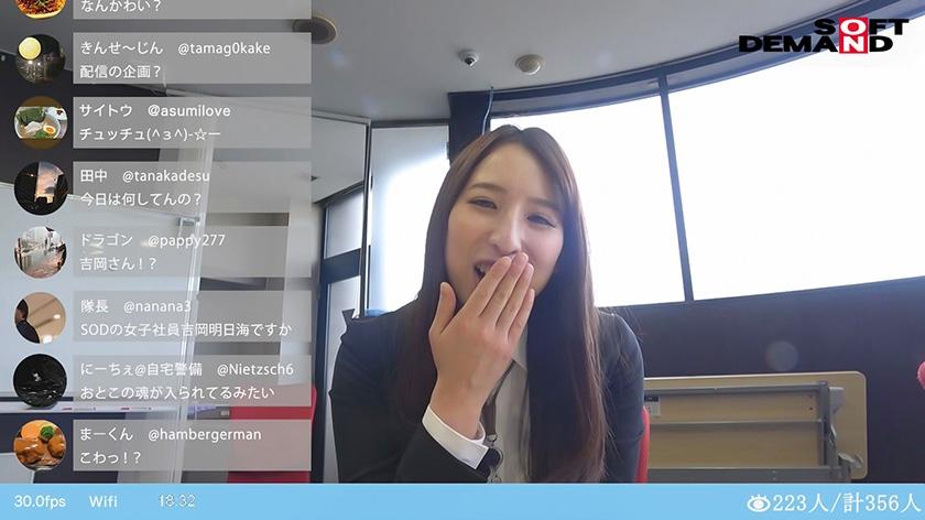 女子社员 吉冈明日海和被替换的我在公司里随意做爱!SEX生配信! 107NTTR-062 screenshot 0
