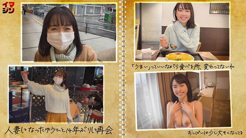 ゆうひ(33) 374IMGN-011 screenshot 0