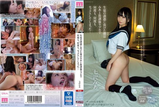 输给学生的诱惑中年老师放学后跟可爱女学生七泽美亚去旅馆拼命做爱 MIDE 786