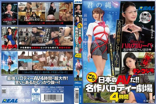 これが日本のAVだ!!名作パロディー劇場4時間 XRW 781