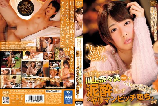 清纯派AV偶像川上奈奈美喝个烂醉后变成了一个眼里只有肉棒的婊子 DVAJ 221