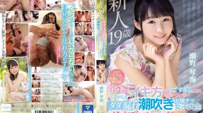 19歲新人女大生 瀨野琴海