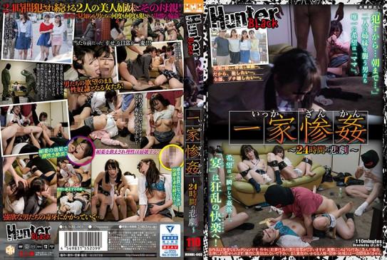 一家惨姦 ~24時間の悲劇~ HUNBL 003