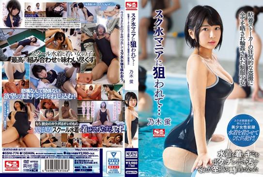 被学校的偷拍痴汉们盯上轮奸的巨乳校园泳装制服美少女乃木萤 SSNI 774