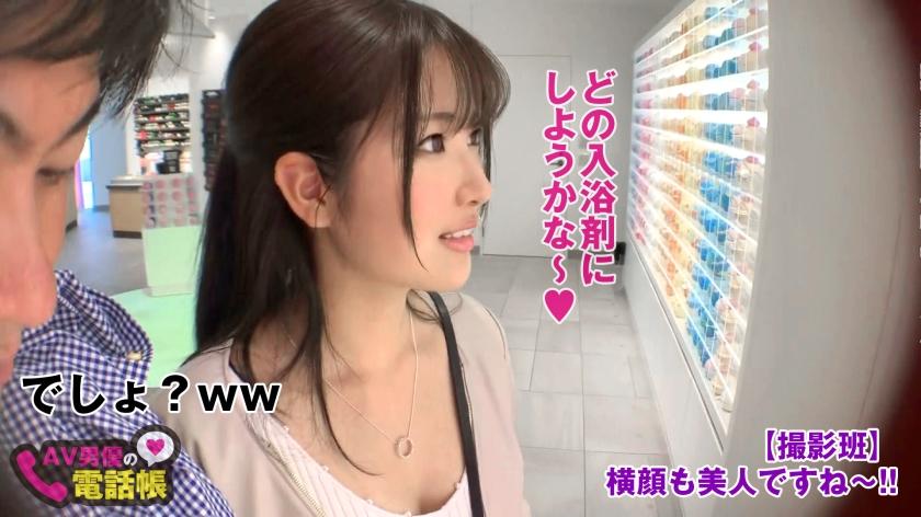 搭讪24岁OL去酒店最终最她的阴道内投下精子炸弹 300NTK-276 screenshot 4