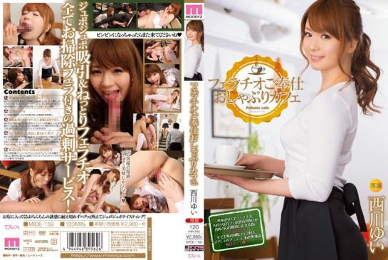 不懂得拒绝的餐厅巨乳服务生西川结衣对客人们过分的要求也都会用心去完成 MIDE 159