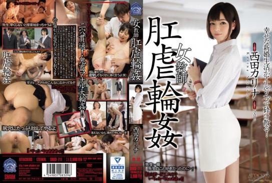 女教师肛虐轮奸 西田卡莉娜 SHKD-711