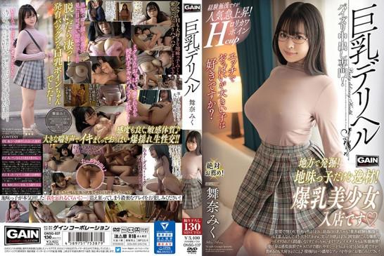 巨乳デリヘル 舞奈みく ONSG-037