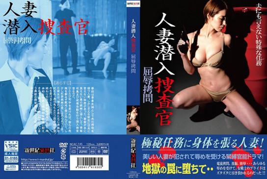 人妻潜入捜査官 屈辱拷問 NCAC-145