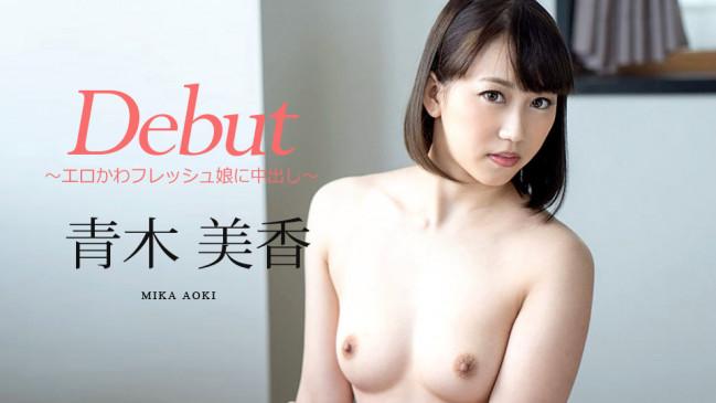 Debut Vol55 エロかわフレッシュ娘に中出し青木美香 CBM 011120-001 CBM 011120 001