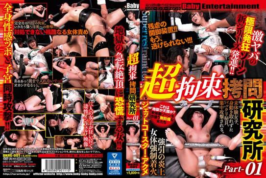 超拘束拷問研究所 Part 01 DKRG 001