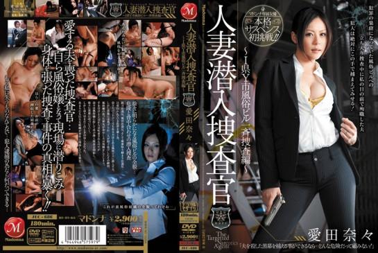 人妻搜查官为了抓捕卖淫团队换上便装去应聘做小姐 JUC-686