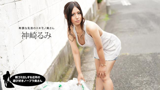 朝ゴミ出しする近所の遊び好き隣のノーブラ奥さん 神崎るみ 1PONDO 011220_959 1PONDO 011220_959