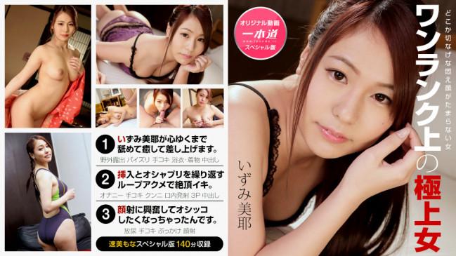 極上女 スペシャル版-いずみ美耶 1PONDO 122219_001 1PONDO 122219_001